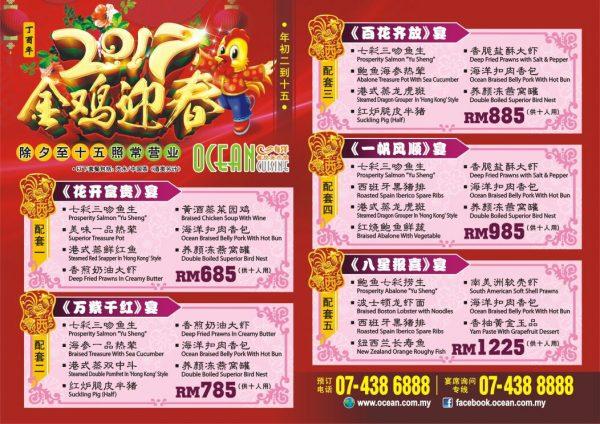 2017-cny-promotion-01