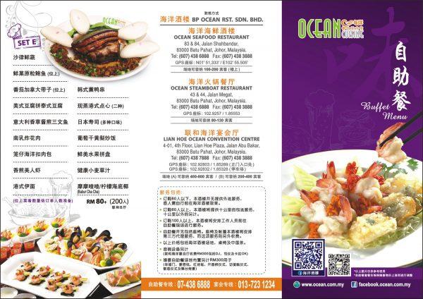 Ocean-Buffet-Menu-lianho-front