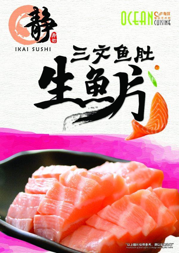 ocean-japan-sushi-promotion-01