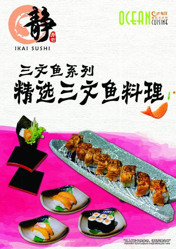 ocean-japan-sushi-promotion-02
