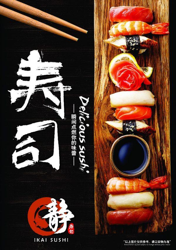 ocean-japan-sushi-promotion-03