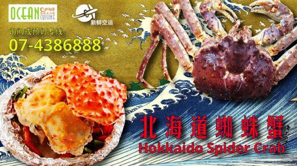 oversea-seafood-03