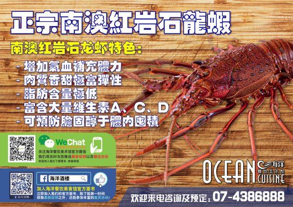 oversea-seafood-04