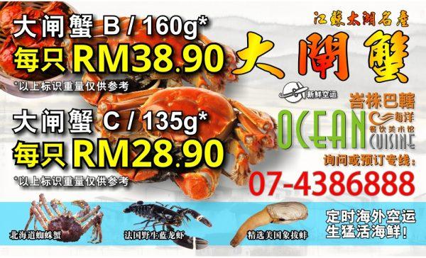oversea-seafood-05
