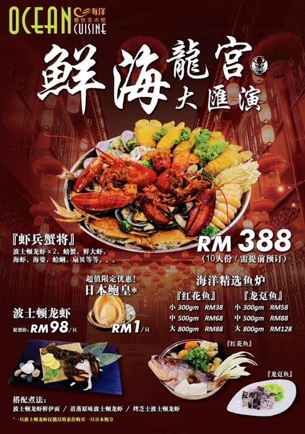 seafood-promote-nov