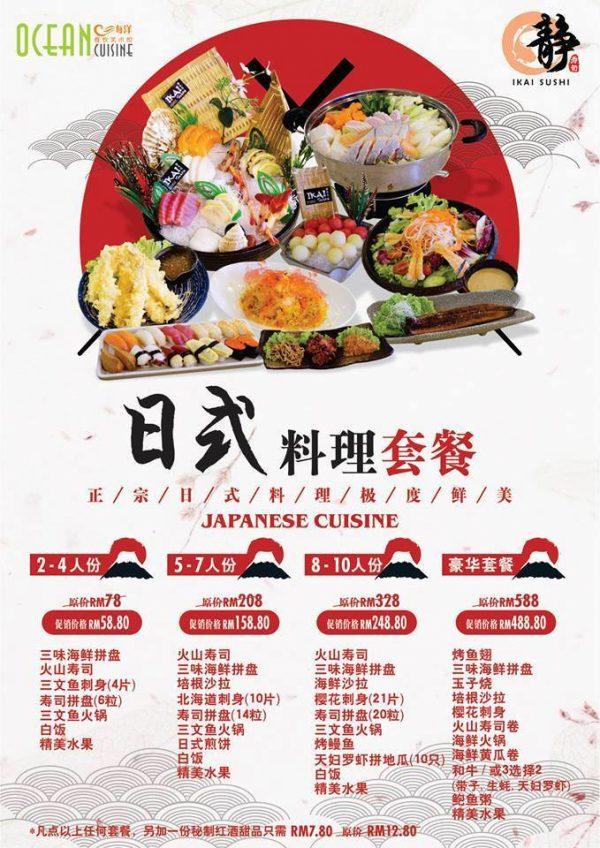 sushi-promote-2017-nov